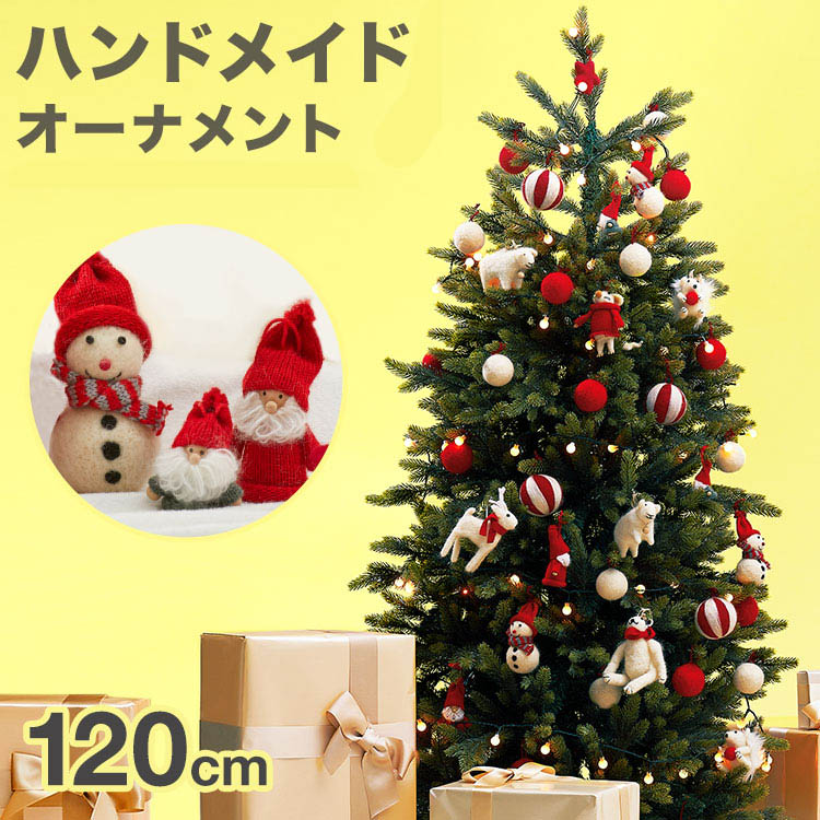 [クーポンで400円OFF 4/1 10:00~4/2 9:59] クリスマスツリー 120cm トイツリー おもちゃツリー ぬいぐるみ 手作り ハンドメイド クリスマスツリーセット オーナメント LEDライト ライト イルミネーション クリスマス ツリー ギフト プレゼント 新生活