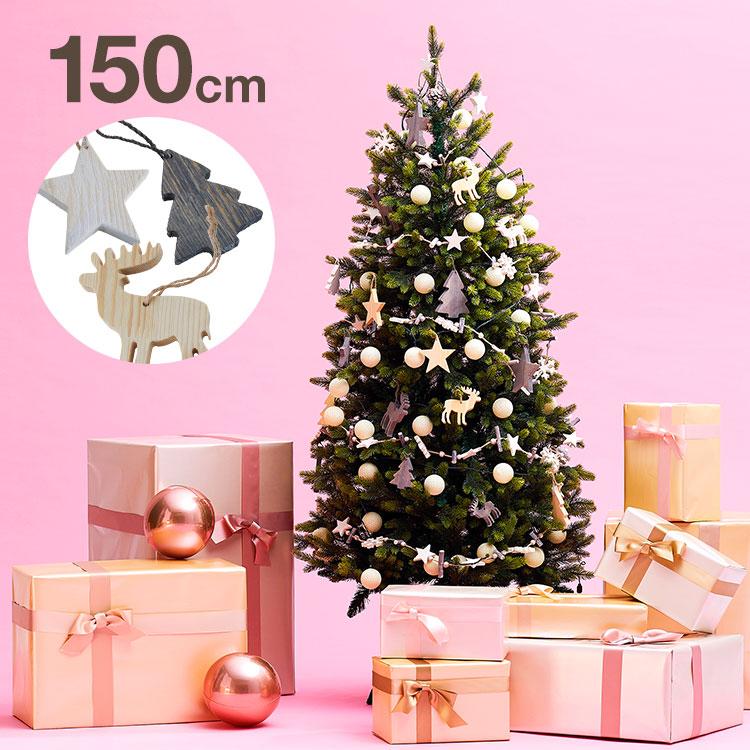 クリスマスツリー 1位 150cm 木製クリスマスツリー 木製 木製オーナメント オーナメントセット オーナメント コットンボール LEDライト LED ライト 飾り クリスマス ツリー 北欧ムードにも◎ ギフト プレゼント