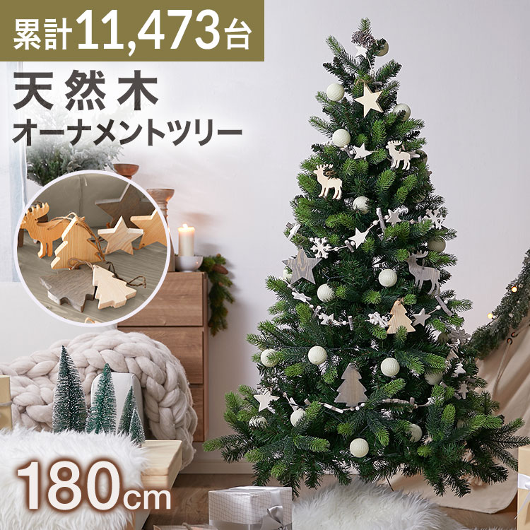[クーポンで10%OFF! 10/4 20:00-10/11 1:59] クリスマスツリー 1位 180cm 木製クリスマスツリー 木製 木製オーナメント オーナメントセット オーナメント コットンボール LED ライト 飾り クリスマス ツリー 北欧ムードにも◎ ギフト プレゼント