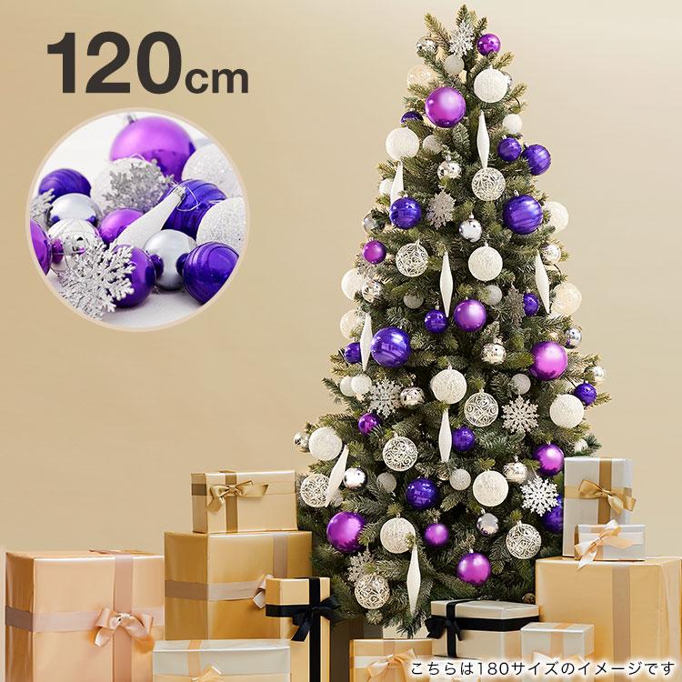 クリスマスツリー 120cm LEDライト クリスマス イルミネーション オーナメント付きクリスマスツリー オーナメントセット オーナメント セット リボン クリスマスツリーセット LED クリア シルバー