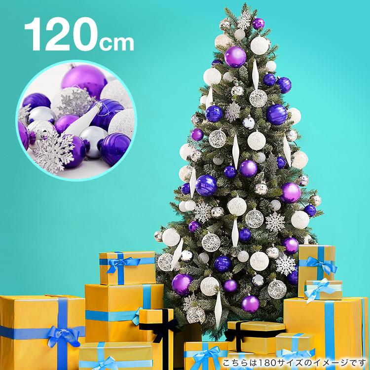 クリスマスツリー 120cm LEDライト クリスマス イルミネーション オーナメント付きクリスマスツリー オーナメントセット オーナメント セット リボン クリスマスツリーセット LED クリア シルバー ギフト プレゼント