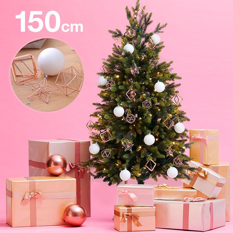 クリスマスツリー 150cm コッパー コッパーオーナメント オーナメントセット オーナメント LEDライト LED led ライト 飾り クリスマス ツリー 海外インテリア風 ギフト プレゼント