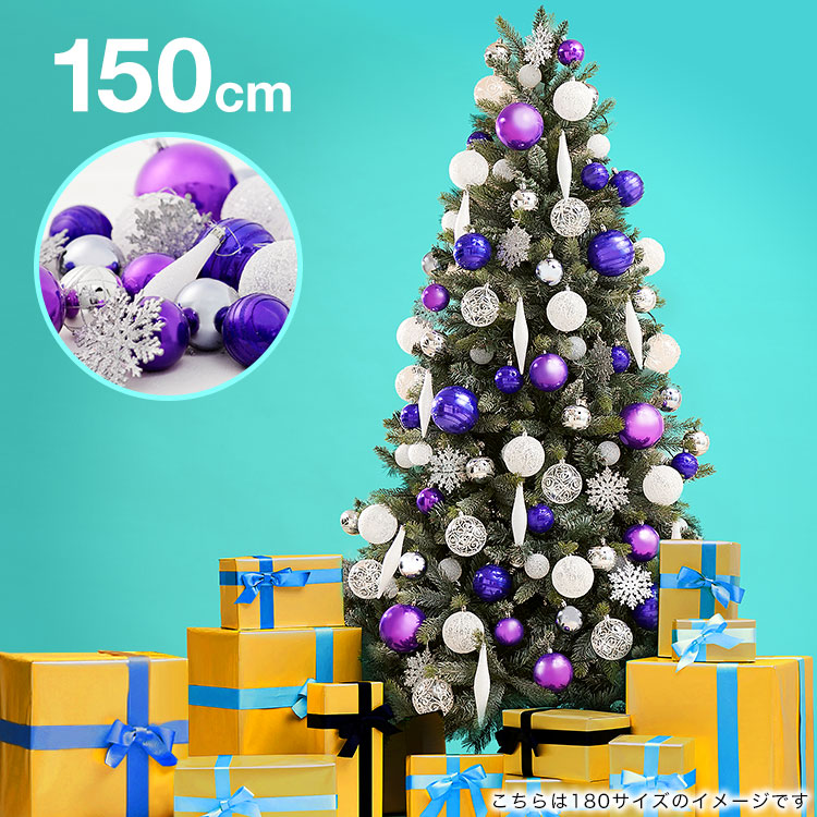 [クーポン3%OFF 4/9 20:00~4/16 1:59] クリスマスツリー 150cm LEDライト クリスマス イルミネーション オーナメント付きクリスマスツリー オーナメントセット オーナメント セット リボン クリスマスツリーセット LED クリア シルバー ギフト プレゼント