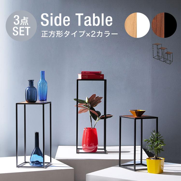 サイドテーブル コンソールテーブル スチールフレーム ミニマルデザイン 正方形 シンプル ディスプレイ 台座 コンパクト 展示 テーブル sc8