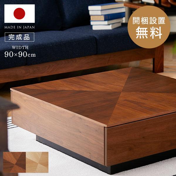 センターテーブル ローテーブル リビングテーブル テーブル おしゃれ ウォールナット ウォルナット 引き出し 国産 正方形 高級感 収納 収納付き スタイリッシュ 一人暮らし 小さめ 日本製 木製 ソファ 二人 木 モダン