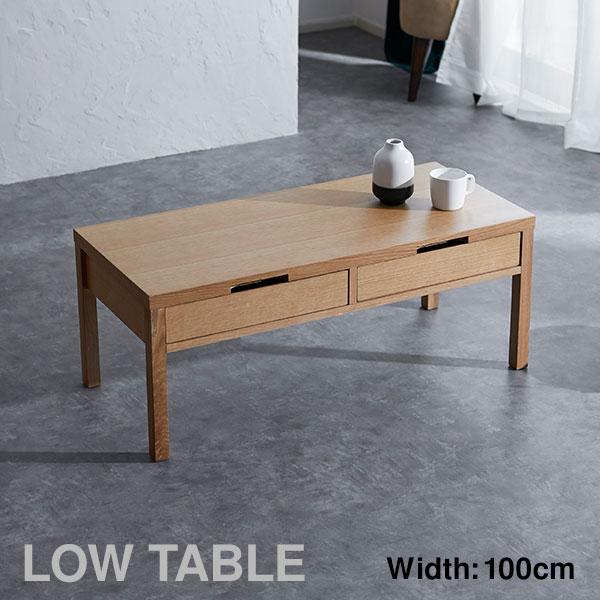 コーヒーテーブル センターテーブル センター テーブル リビングテーブル 引き出し 木製 木目 リビング 収納付き 収納 引出し オーク