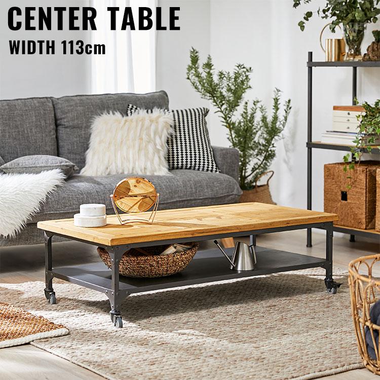 テーブル センターテーブル リビング スチール 杉の木 インダストリアル ヴィンテージ調 幅113cm キャスター おしゃれ 天然木
