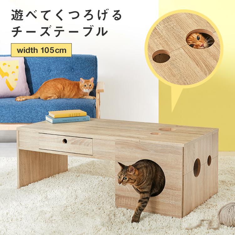 猫 ローテーブル テーブル おしゃれ 引き出し キャットハウス センターテーブル 収納 収納付き ねこハウス ネコ リビング ペット 雑貨 穴 木製 かわいい ナチュラル テレワーク 在宅