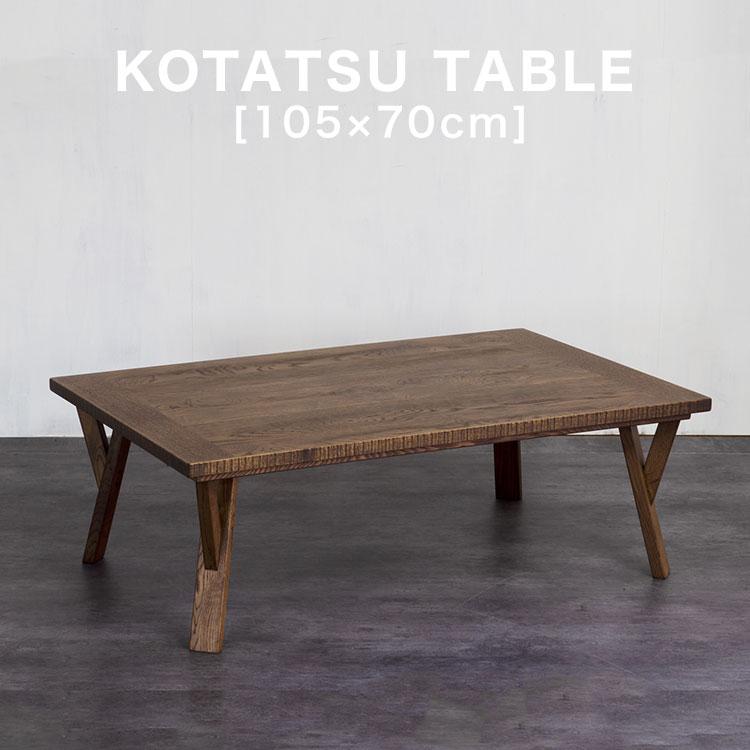 コタツ こたつ 長方形 幅105 木目 突板 こたつテーブル センターテーブル ヒーター テーブル リビングテーブル 角丸 ナチュラル ブラウン シンプル ワンルーム コンパクト 国産 日本製