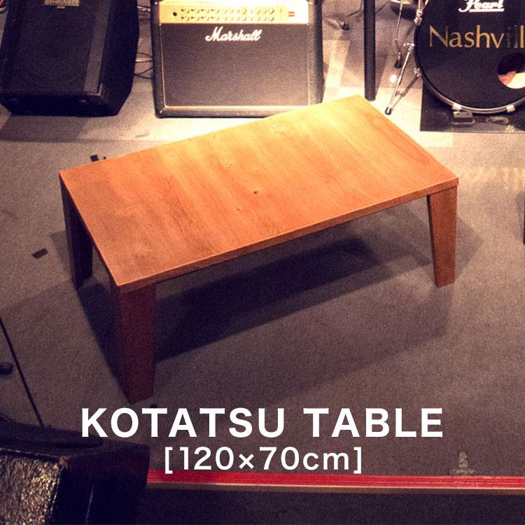 コタツ こたつ 長方形 120×70cm 木目調 こたつテーブル センターテーブル ヒーター テーブル リビングテーブル ナチュラル ブラウン シンプル ワンルーム コンパクト ヴィンテージ調