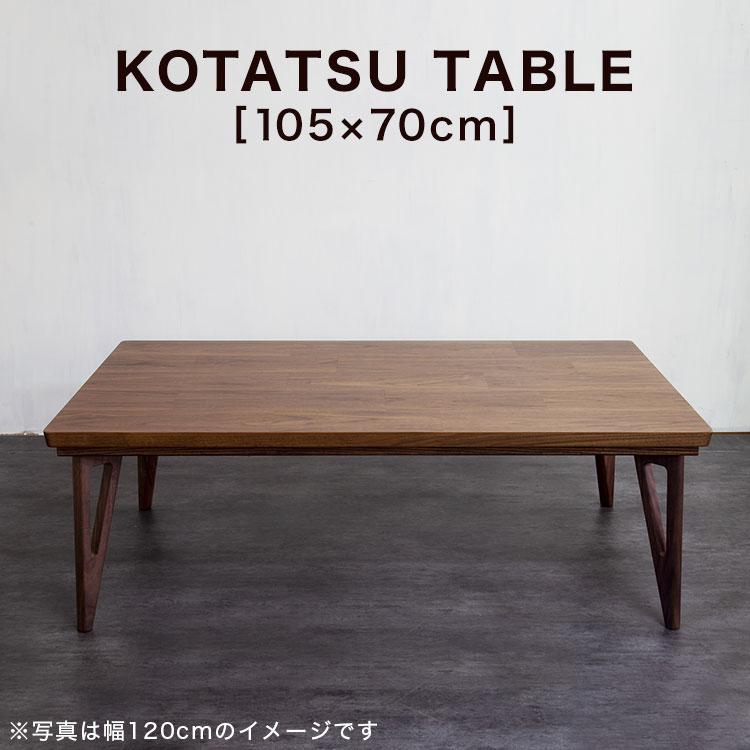 国産 コタツ こたつ 長方形 105×70 木目 突板 家具調こたつ センターテーブル ヒーター テーブル table リビングテーブル 炬燵