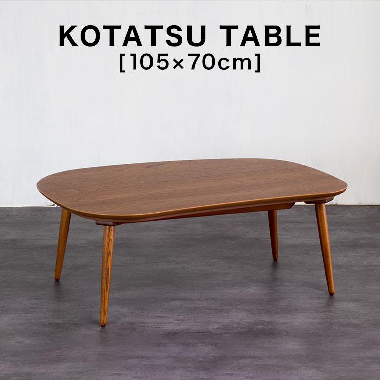 コタツ こたつ 長方形 105×70 木目 突板 家具調こたつ センターテーブル ヒーター テーブル table リビングテーブル 炬燵