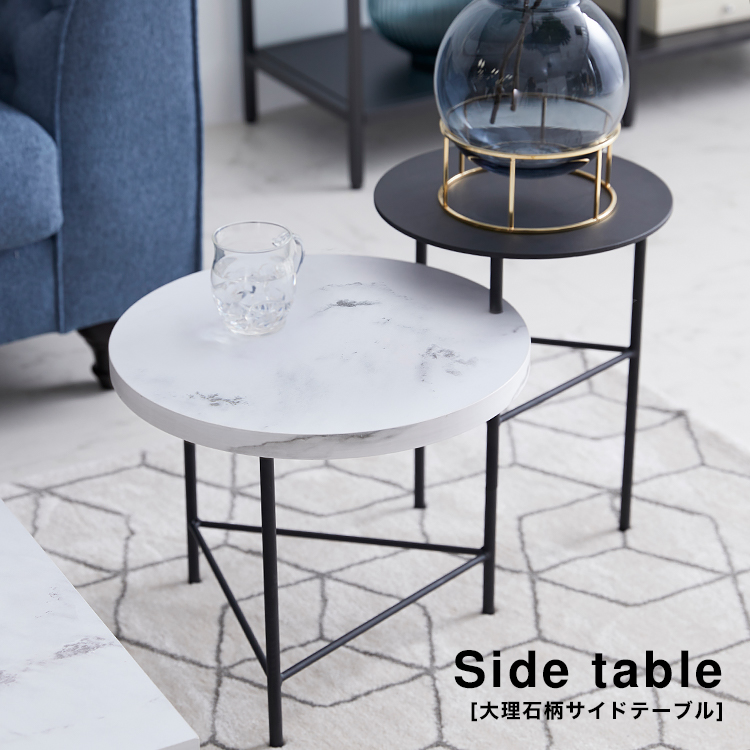 大理石柄 大理石風 テーブル ローテーブル サイドテーブル インテリア おしゃれ ホワイト 黒 回転 スチール 丸 コーヒーテーブル ナイトテーブル 白 ブラック コンパクト モダン マーブル柄 円型 テレワーク 在宅