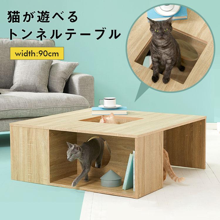猫 ローテーブル おしゃれ 正方形 ペット テーブル トンネルテーブル リビングテーブル 雑貨 ねこ ネコ リビング 大型 穴 木製 かわいい ナチュラル 高さ40cm テレワーク 在宅 リモートワーク