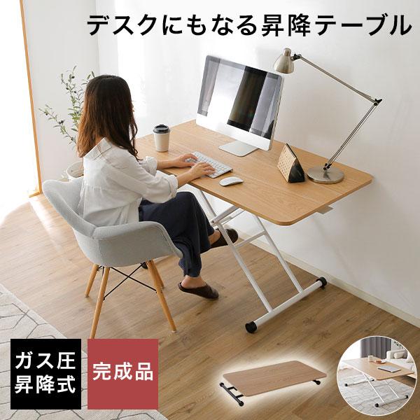 昇降テーブル 昇降式テーブル リフトテーブル リフティングテーブル 折畳み 木製 リビングテーブル ダイニング ダイニングテーブル ローテーブル キャスター付き テーブル 完成品 テレワーク 在宅