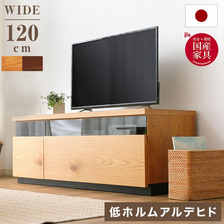 テレビ台 120cm 国産 完成品 テレビボード テレビラック 収納 TV台 TVボード AVボード 天然木突板 節あり 日本製 テレワーク 在宅