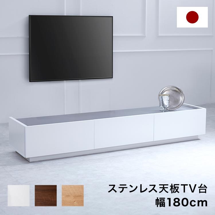 テレビ台 180cm 国産 テレビボード ローボード ステンレス天板 テレビラック TV台 収納 引き出し 引出 コードリール TVボード AVボード 半完成品 日本製