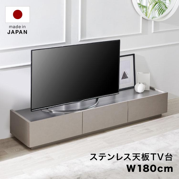 テレビ台 テレビボード 180cm レザー風 グレー ローボード おしゃれ シック かっこいい 収納 ステンレス ステンレス天板 引き出し 引出 国産 コードリール TVボード AVボード 半完成品 日本製 テレワーク 在宅
