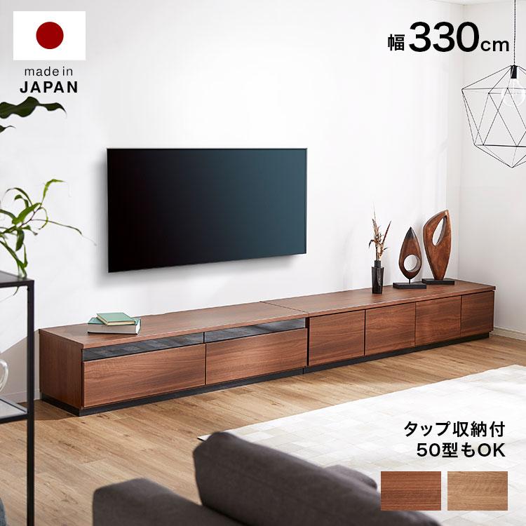 テレビ台 ローボード 330cm コーナー 国産 完成品 テレビボード テレビラック ローボード 収納 TV台 TVボード AVボード TVラック 日本製