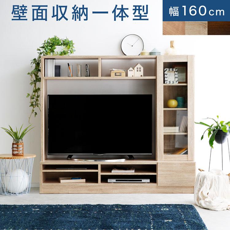 テレビ台 ハイタイプ 壁面収納 テレビ 壁面 収納 テレビボード 32インチ 32型 42インチ 42型 46インチ 46型 50インチ 50型 TV台 棚 木製 TVボード AVボード テレビラック ラック 160cm テレワーク 在宅