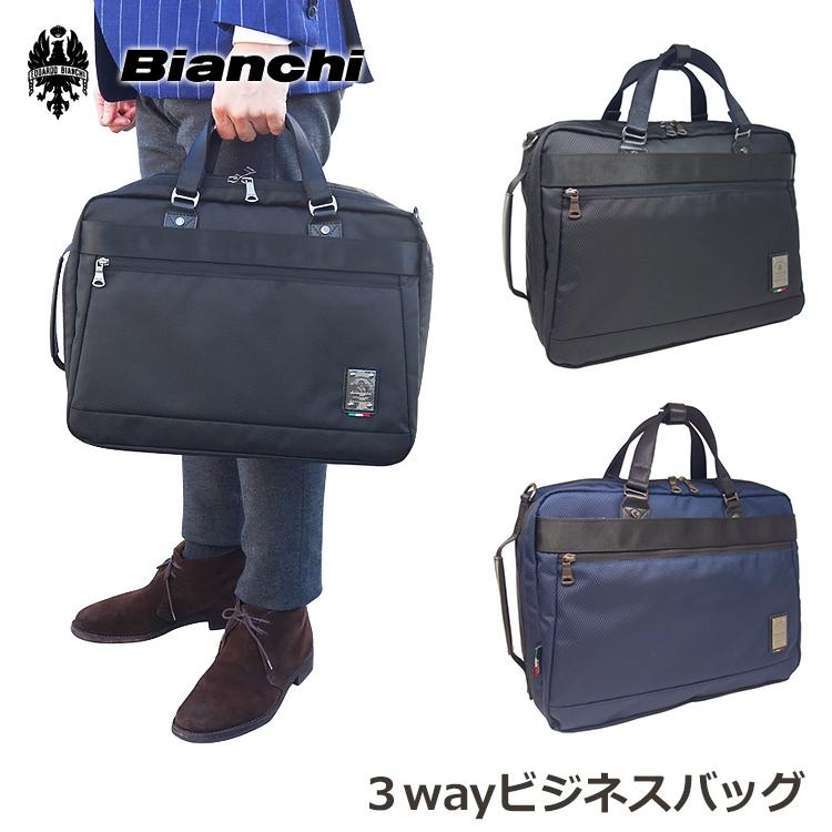 【Bianchi 公式】 ビアンキ 3way ビジネスバッグ 通勤 ビジネス 軽い ナイロン タブレット対応 LBBY01 メンズ レディース 紳士 リュック 大容量 軽量 肩掛け A4書類収納可 パソコンバッグ PCバッグ ビジネスリュック A4対応