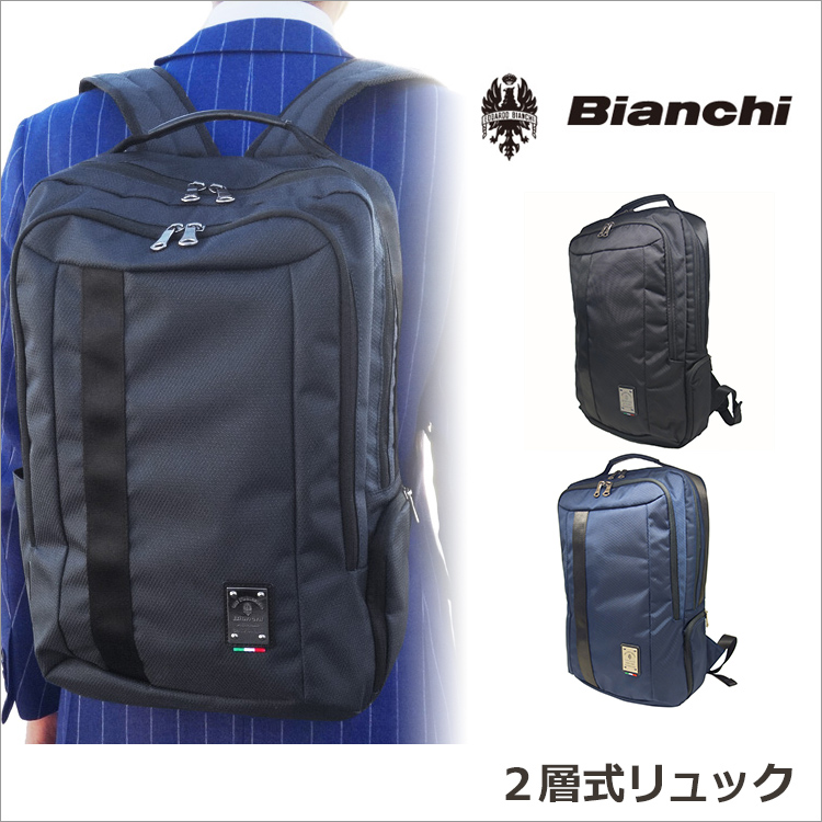 【Bianchi 公式】 ビアンキ 2層式 リュック ビジネスバッグ バッグ 通勤 ビジネス 軽い ナイロン タブレット対応 LBBY02 メンズ レディース 紳士 リュック 大容量 軽量 肩掛け A4書類収納可 パソコンバッグ PCバッグ ビジネスリュック A4対応