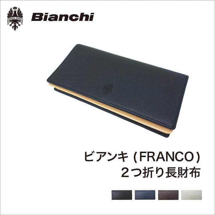 【ギフト】【ラッピング無料】【Bianchi公式】Bianchi(ビアンキ)FRANCO 2つ折り長財布 長財布 カード 小銭入れ 牛革 おしゃれ財布 かっこいい財布 ウォレット プレゼント ギフト 通勤 通学 収納豊富 BIA1005