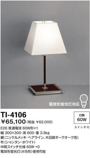山田照明 インテリアスタンド 白熱灯 TI-4106【最安値に挑戦】%OFF【after0608】
