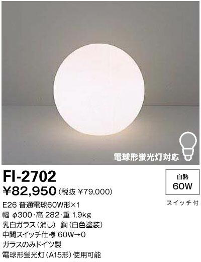 山田照明 スタンド FI-2702【最安値に挑戦】%OFF【after0608】