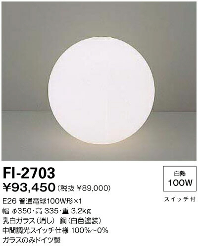 山田照明 スタンド FI-2703【最安値に挑戦】%OFF【after0608】