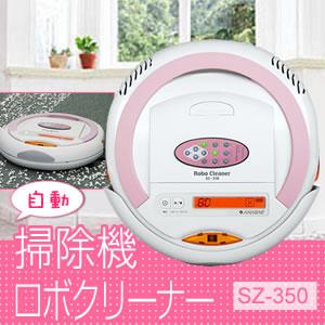 自動掃除機ロボクリーナー SZ-350【最安値に挑戦】【after0608】