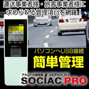 【送料無料】アルコール検知器ソシアックPro (データ管理型) SC-302【最安値に挑戦】
