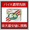 【送料無料】バイオ濃厚洗剤 ポール (酵素配合) 2kg×8箱入【最安値に挑戦】