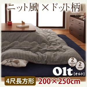 ニット風ドット柄こたつ掛け布団【olt】オルト 4尺長方形