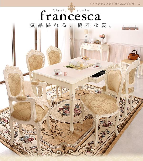 【送料無料】【代引不可】アンティーク調クラシック家具シリーズ【francesca】フランチェスカ:ダイニングテーブル(W135) ホワイト【最安値に挑戦】