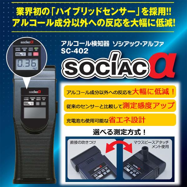 【送料無料】アルコール検知器 ソシアック アルファ SC-402【最安値に挑戦】