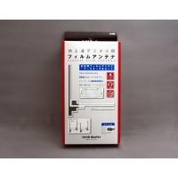 地デジフィルムアンテナ4本セット L型フィルム GT13用 AQ-7201