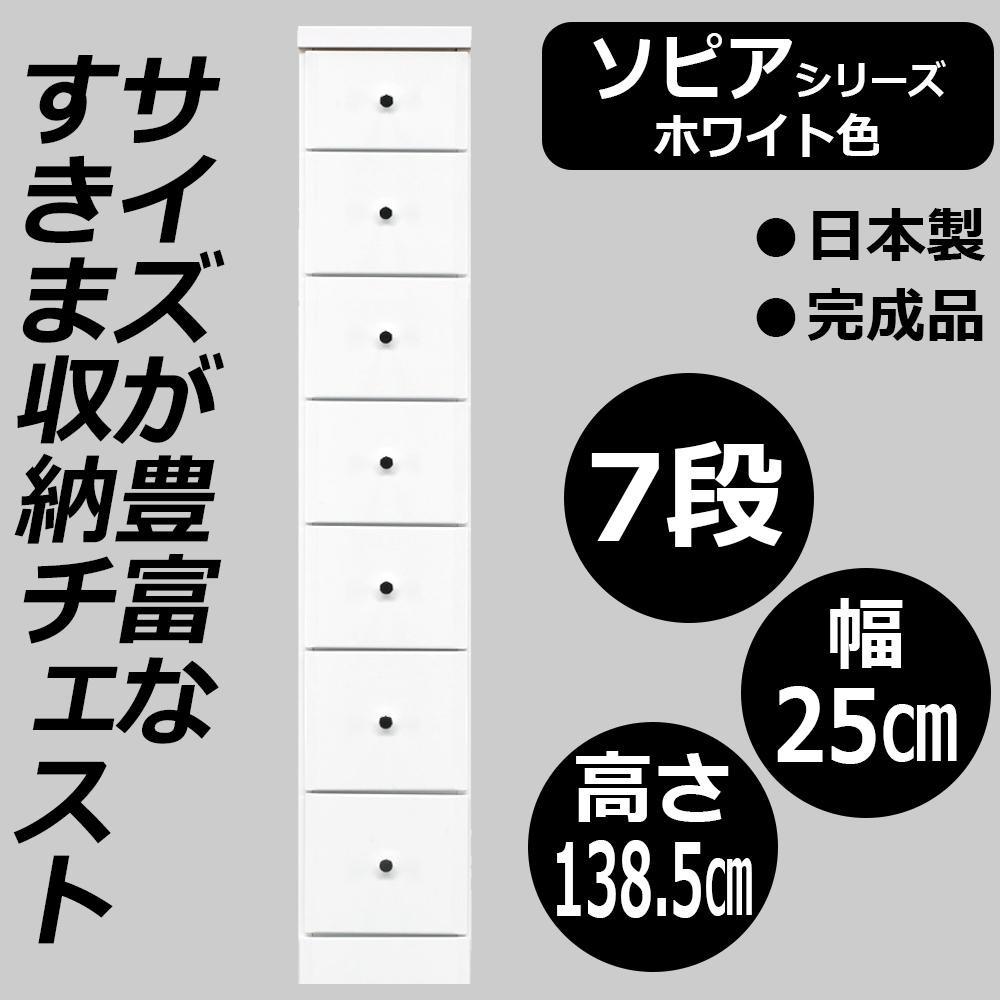 【同梱・代引き不可】ソピア サイズが豊富なすきま収納チェスト ホワイト色 7段 幅25cm