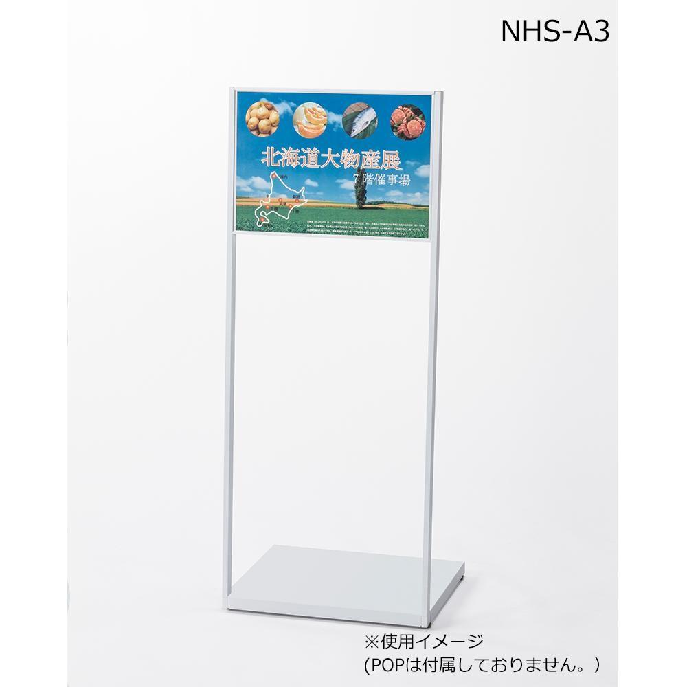 ナカキン サインスタンド A3サイズ NHS-A3
