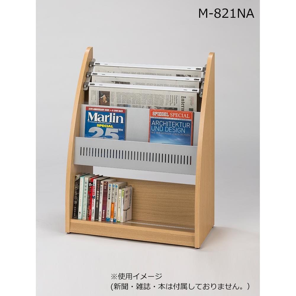 【同梱・代引き不可】ナカキン 木製 新聞・雑誌・単行本架 ナチュラル M-821NA