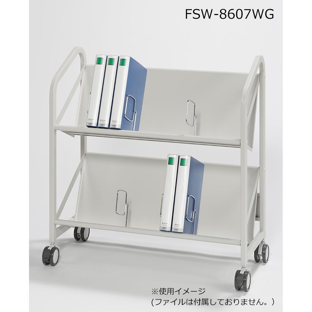 【同梱・代引き不可】ナカキン ファイルワゴン 2段 FSW-8607WG