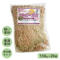 【同梱・代引き不可】あかぎ園芸 ロンガー 水苔 150g×20袋 4409