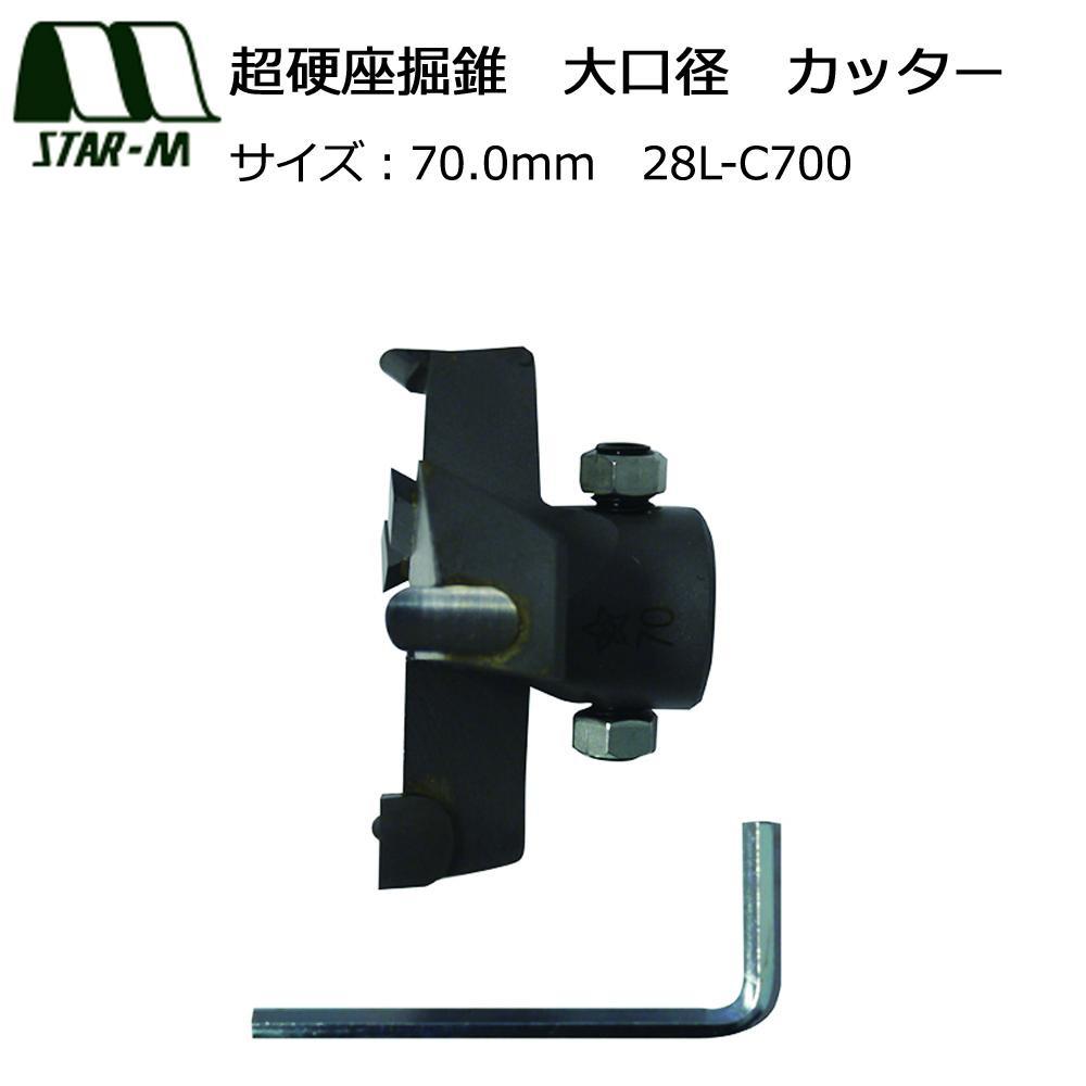 スターエム 超硬座掘錐 大口径 カッター 70.0 28L-C700