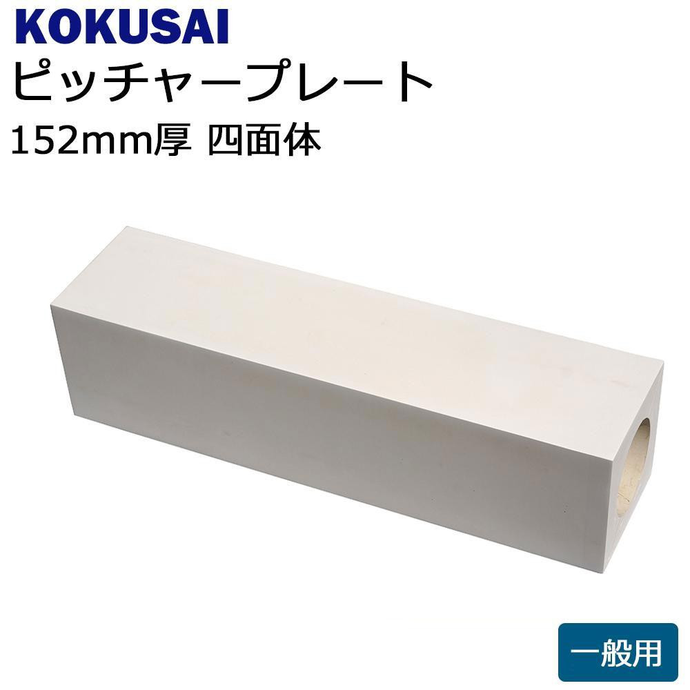 【同梱・代引き不可】コクサイ KOKUSAI ピッチャープレート 一般用 152mm厚 四面体 1枚 RB570