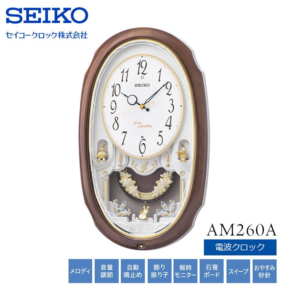 SEIKO セイコークロック 電波クロック アミューズ掛時計 ウエーブシンフォニー AM260A