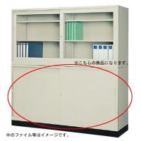 【同梱・代引き不可】SEIKO FAMILY(生興) スタンダード書庫 スチール引戸データファイル書庫 G-635SS