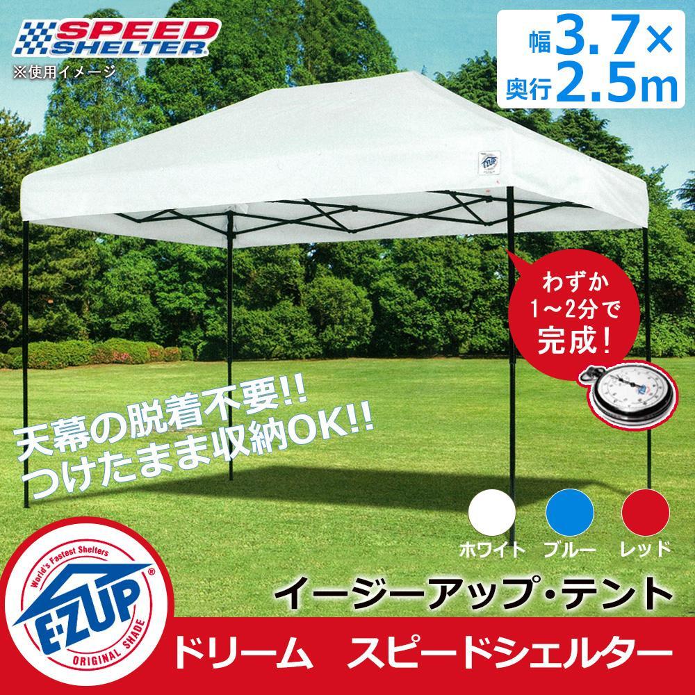 【同梱・代引き不可】ワンタッチテント イージーアップ・テント ドリームシリーズ スピードシェルター 2.5×3.7m