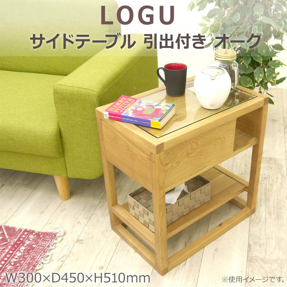 LOGU サイドテーブル 引出付き オーク 30ST