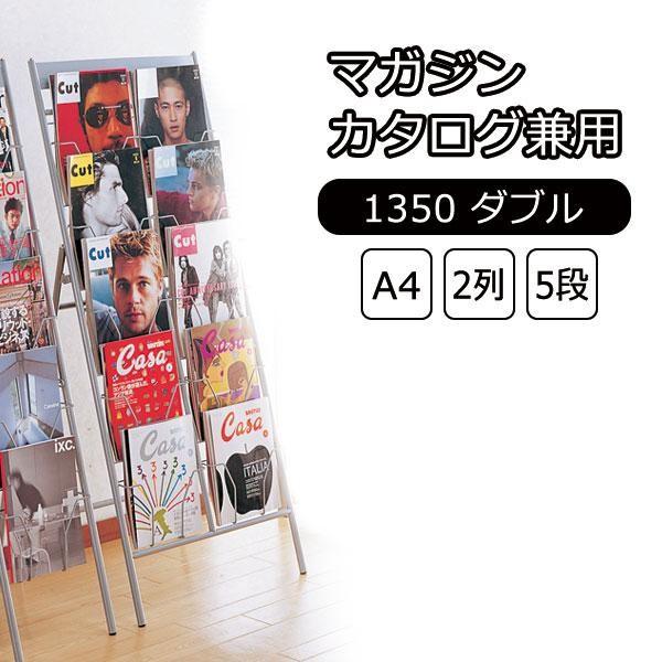 【同梱・代引き不可】マガジン・カタログ兼用 1350 ダブル 42745-2*