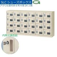 【同梱・代引き不可】SEIKO FAMILY(生興) 6列4段24人用シューズボックス 窓付タイプ(内筒交換錠) SLC-24YW-T(47623)